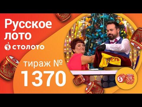 Русское лото 10.01.21 тираж №1370 от Столото