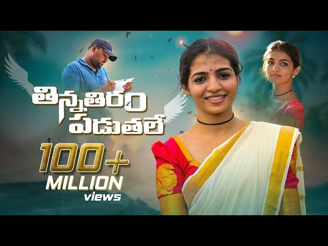 Thinna Thiram Paduthale | Latest Folk Song | Lakshmi | Naaga Durga | Thirupathi Matla | Sytv.in