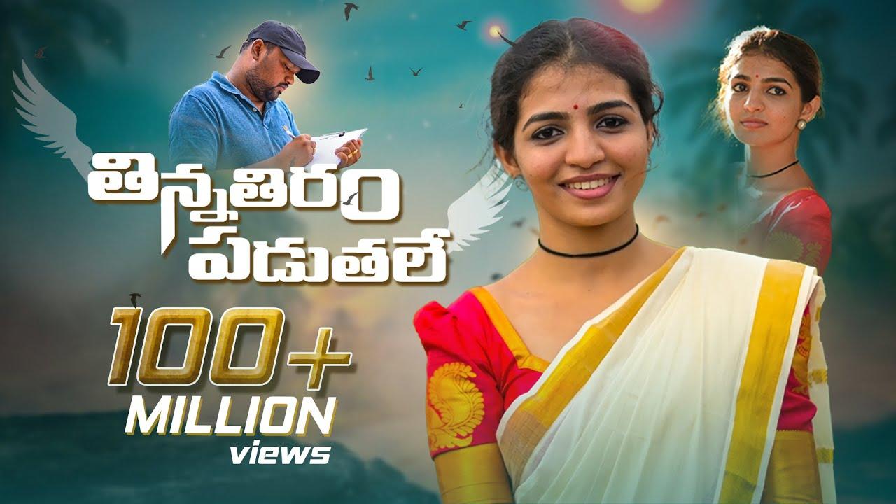 Thinna Thiram Paduthale | Latest Folk Song | Lakshmi | Naaga Durga | Thirupathi Matla | Sytv.in