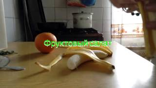 Фруктовый салат(Любительское видео на песню