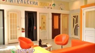 Фабрика дверей «Фрамир»(, 2014-11-24T11:09:04.000Z)