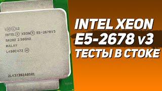 процессор Intel Xeon E5 v3