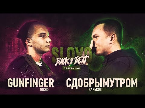 SLOVO BACK 2 BEAT: GUNFINGER Vs СДОБРЫМУТРОМ (ПОЛУФИНАЛ) | МОСКВА