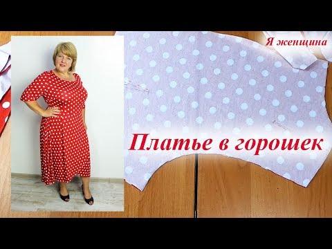 Платье в горошек из трикотажа сшить