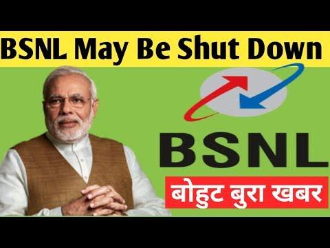 BSNL May Be Shut Down | Latest Telecom News | बहुत बुरा खबर