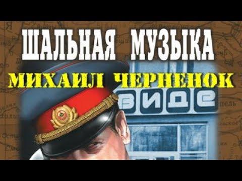 Михаил Черненок. Шальная музыка 3