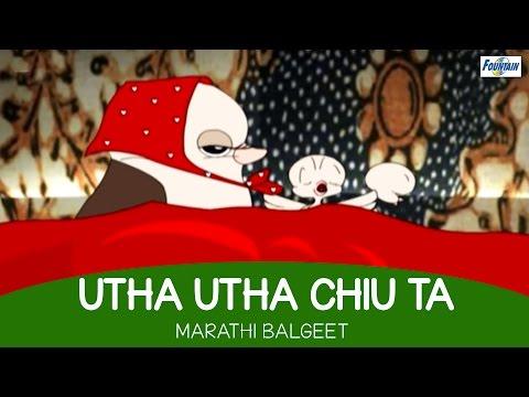 Marathi Balgeet - Utha Utha Chiu Tai (Lyrics) | Chan Chan Marathi Gani &  Balgeet | Rhymes For Kids