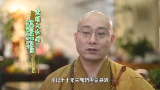 香海正覺蓮社慶祝七十周年特輯