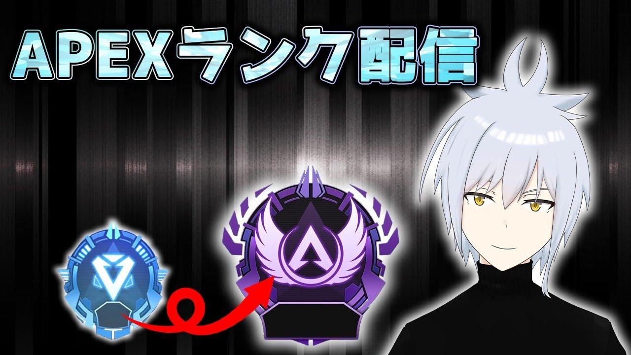 APEXLEGENDS|ランク&危険武装【天道士狼/VTuber】