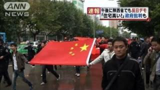 「住宅高い!」政府批判も 陝西省でも反日デモ(10/10/24)