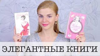 Как стать настоящей леди? Книги об элегантности!