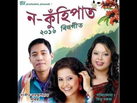 New Assamese Bihu Apahi Kapou (Na Kunhipat 2016) By Bitu Baruah & Chayanika