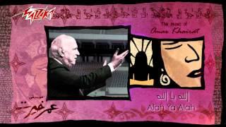 Allah Ya Allah  - Omar Khairat الله يا الله - عمر خيرت