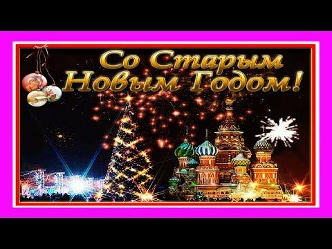 Со Старым новым годом!  Здравствуй Старый новый год - Смотреть видео без ограничений