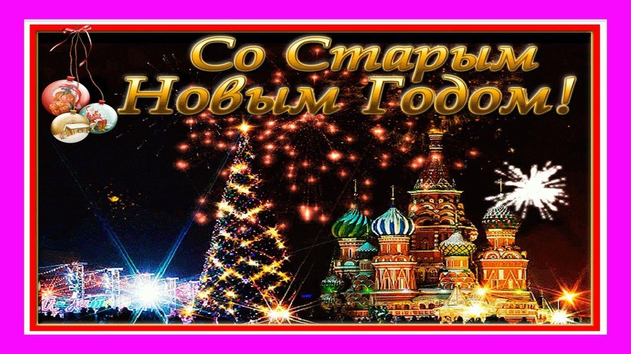 Со Старым Новым Годом! Здравствуй Старый Новый Год|смотреть онлайн с новым годом приколы