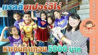 เด็กจิ๋ว | แรลลี่ซูเปอร์ฮีโร่ หาเงินค่าเทอม 5000 บาท @Funarium Bangkok
