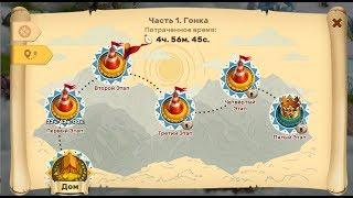 Klondike Adventures -Trial 1: Race - Stage One ( Часть 1: Гонка - Первый Этап