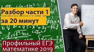 Профильный ЕГЭ математика часть 1 за 20 минуточек