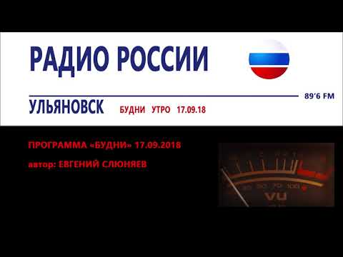 Будни _Радио России