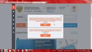 Перерегистрация заказчиков на zakupki gov ru(Мы ВКонтакте: https://vk.com/altiuz Если вы хотите поддержать проект, то можете сделать пожертвование на наш Яндекс.К..., 2016-10-13T01:41:15.000Z)