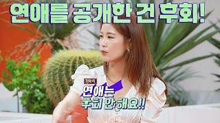 김지민(Kim Jimin)의 심정☞ 연애 NO 후회! 공개 YES 후회! 악플의 밤(replynight) 4회