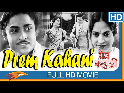 Prem Kahani 1937 Hindi Full Movie   N.M. Joshi, Mayadevi, Vimala Devi, Madhurika Devi   Old Movies