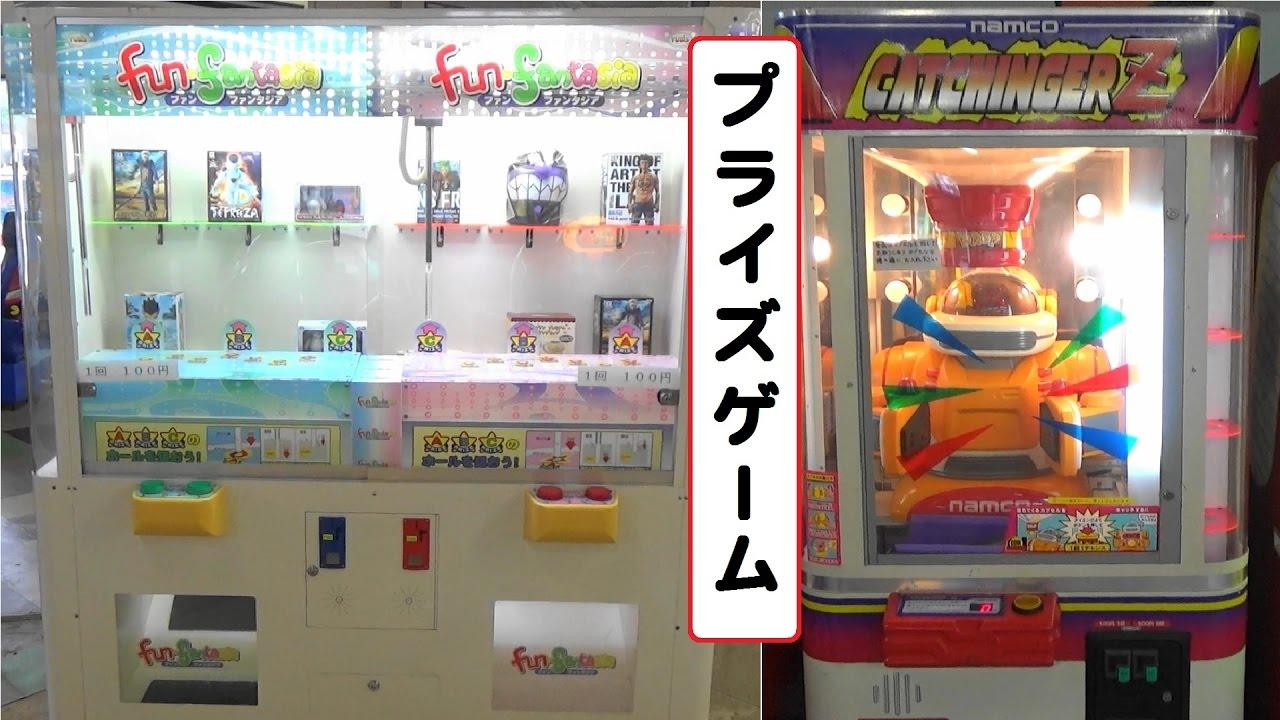 プライズゲーム2 【遊園地のゲームコーナー】 ファンファンタジア ...