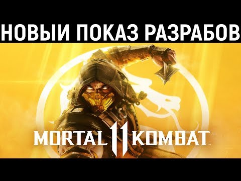 Mortal Kombat 11 Kombat Kast 2 - Мортал Комбат 11 новый стрим разрабов thumbnail