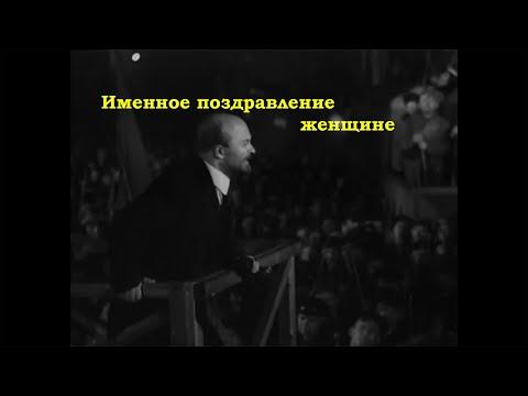 Именное видео поздравление женщине от Ленина