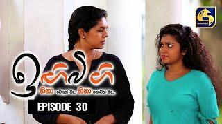IGI BIGI Episode 30 || ඉඟිබිඟි II 13th Sep 2020 Thumbnail