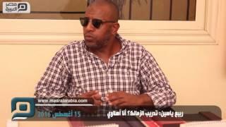 مصر العربية | ربيع ياسين: تدريب الزمالك؟ أنا أهلاوي