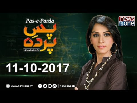 Pas E Parda -  11 October 2017 - News One