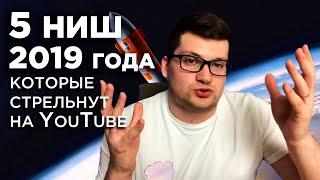 Тренды YouTube 2019 года | Популярные бизнес YouTube идеи! ТОП 5 идей для вашего канала