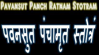 Jai Hanuman Stotram