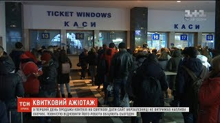 Система продажу електронних квитків
