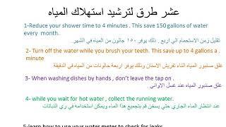 عشر نصائح لترشيد استهلاك المياه باللغه الانجليزيه Youtube
