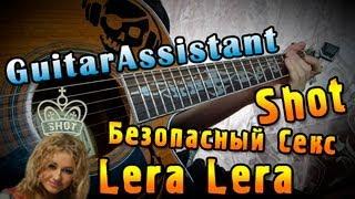 Shot & Lera Lera - Безопасный Секс (Урок под гитару)