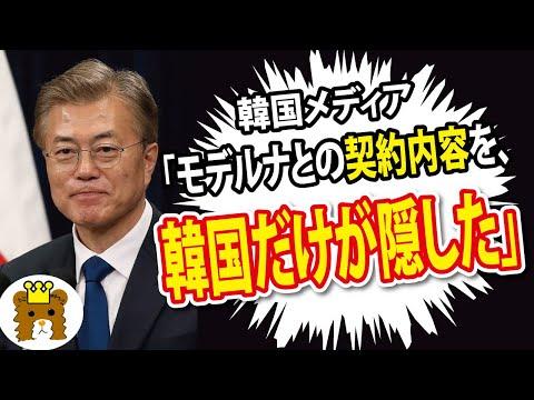 2021/08/19 韓国メディア「モデルナとの契約内容を、韓国だけが隠した」