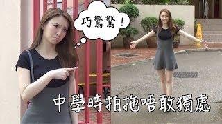 Publication Date: 2018-12-27 | Video Title: 林欣彤初戀好騰雞 老師阿媽聯手棒打鴛鴦