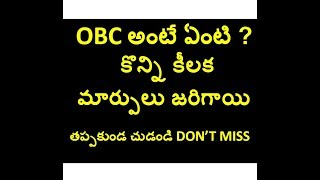 WHAT IS OBC? || NEW CHANGES IN OBC CREAMY AND NON CREAMY LAYER