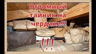 Невероятная история одного тайника на чердаке !!!