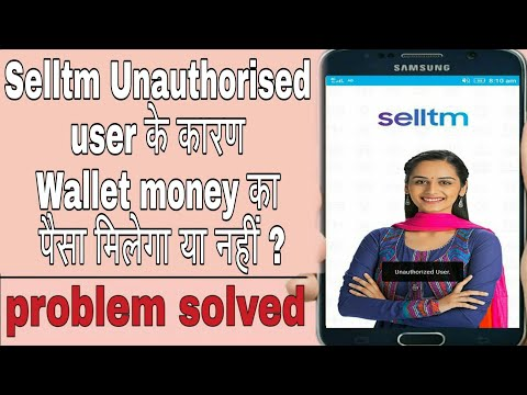Selltm Unauthorised User Wallet Money Problem Solve || Sm4 Entertainment