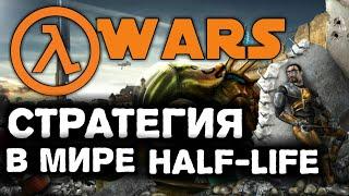 Lambda Wars ПЕРВОЕ ЗНАКОМСТВО ► Evgen GoUp!