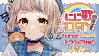 【#にじ歌DAY / 歌枠】盛り上がっていこ~~~!!!Singing Stream【にじさんじ/町田ちま】