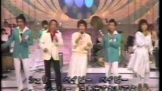 ダニー飯田とパラダイス・キング - シェリー
