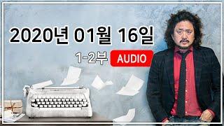 김어준의 뉴스공장 2020년 01월 16일 방송 1부,2부