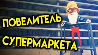 Повелитель Супермаркета - Lord Of The Aisle | Упоротые Игры