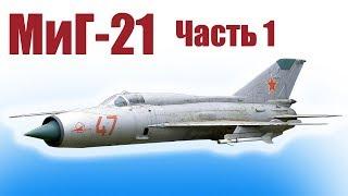 видео: МиГ-21 / Истребитель из пенопласта / Часть 1 / ALNADO