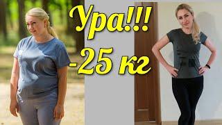 25 кг Итоги Марафона Похудения Дневник похудения