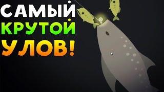 САМЫЙ КРУТОЙ УЛОВ Cat Goes Fishing